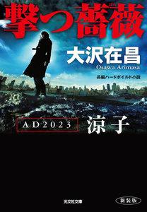 撃つ薔薇 新装版~AD2023涼子~ 電子書籍版