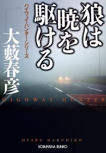 狼は暁を駆ける~ハイウェイ・ハンター・シリーズ~