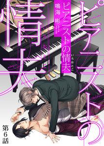 ピアニストの情夫(いろおとこ)