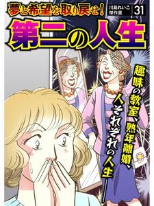 川島れいこ傑作選 31巻 電子書籍版