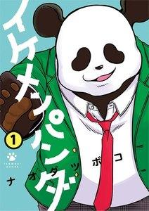 イケメンパンダ (1) 電子書籍版
