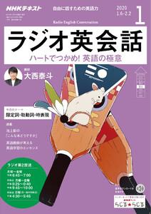 NHKラジオ ラジオ英会話 2020年1月号