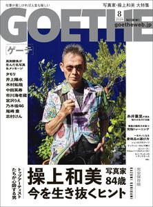 GOETHE[ゲーテ] 2020年8月号