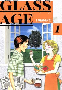 GLASS AGE (1) 電子書籍版