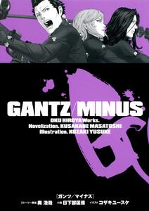 GANTZ/MINUS 電子書籍版