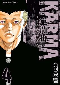 鬼門街 KARMA (4) 電子書籍版