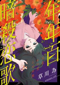 花ゆめAi 年年百暗殺恋歌 story06 電子書籍版