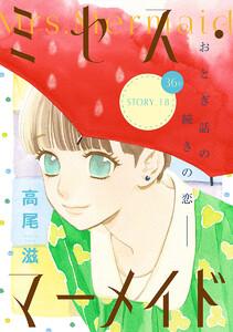 花ゆめAi ミセス・マーメイド story18 電子書籍版