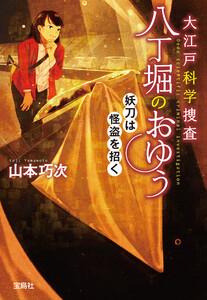 大江戸科学捜査 八丁堀のおゆう 妖刀は怪盗を招く 電子書籍版