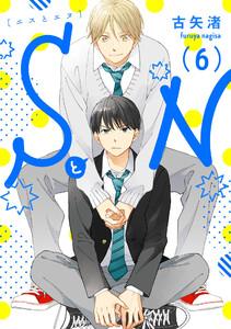 SとN 6【単話売】