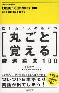 【音声付】話したい人のための丸ごと覚える厳選英文100