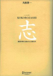 志 KOKOROZASHI