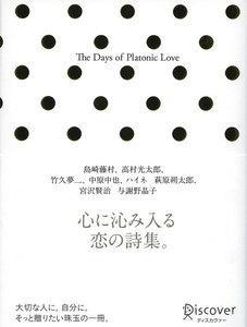 The Days of Platonic Love