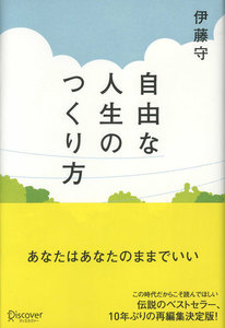 自由な人生のつくり方 電子書籍版