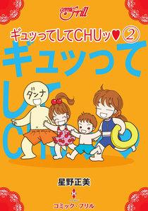 ギュッってしてCHUッ(コミック・フリル) 2巻