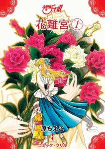 花離宮(コミック・フリル) (1) 電子書籍版