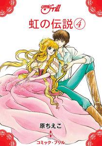 虹の伝説(コミック・フリル) 4巻