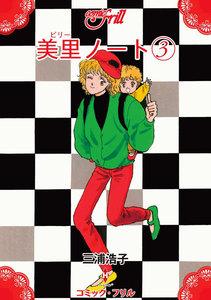 美里ノート(コミック・フリル) 3巻