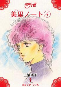 美里ノート(コミック・フリル) 4巻