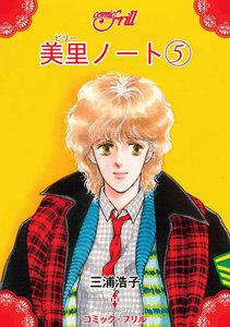 美里ノート(コミック・フリル) 5巻