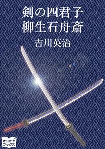 剣の四君子 柳生石舟斎