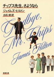 チップス先生、さようなら(新潮文庫)