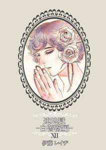 連地獄~白薔薇編~ 12