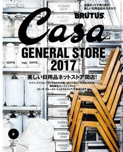 Casa BRUTUS (カーサ・ブルータス) 2017年 3月号
