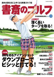 書斎のゴルフ VOL.29 読めば読むほど上手くなる教養ゴルフ誌