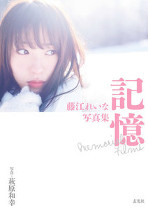 玄光社MOOK 藤江れいな写真集 記憶 Memorial Films