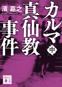 カルマ真仙教事件 (中)
