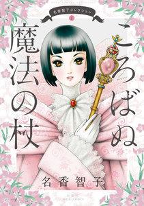 名香智子コレクション (1) ころばぬ魔法の杖 電子書籍版