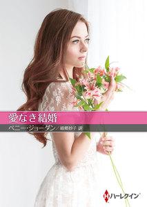 愛なき結婚【ハーレクインSP文庫版】 電子書籍版