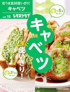 安うま食材使いきり!vol.18 キャベツ上手に使いきり! 電子書籍版