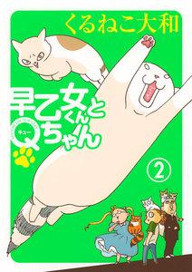 早乙女くんとQちゃん (2) 電子書籍版