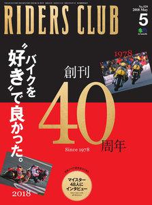 RIDERS CLUB 2018年5月号