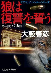 狼は復讐を誓う~エアウェイ・ハンター・シリーズ 第一部パリ篇~