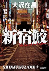 新宿鮫~新宿鮫1 新装版~
