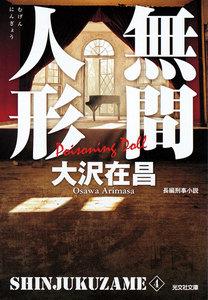 無間人形 新宿鮫4~新装版~