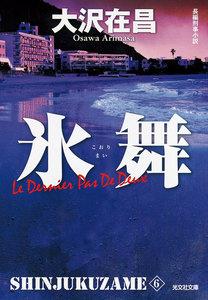 氷舞 新宿鮫6~新装版~ 電子書籍版