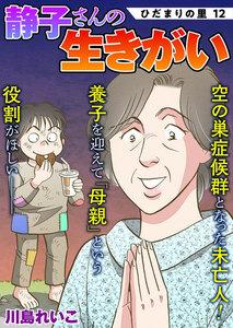 ひだまりの里 【分冊版】12話