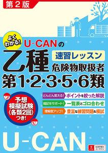 U-CANの乙種第1・2・3・5・6類危険物取扱者 速習レッスン 第2版