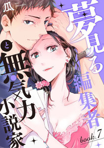 夢見る編集者と無気力小説家 book.7