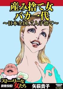 産み捨て女バカ一代~日本全国、7人子捨て~ 電子書籍版