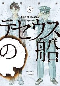 テセウスの船 8巻