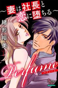 Perfume〜妻は社長と恋に堕ちる〜