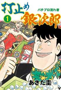 打止め銀次郎 (1) 電子書籍版