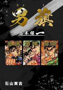 男旗【合本版】 (1) 電子書籍版