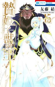 贄姫と獣の王 (15)【通常版】