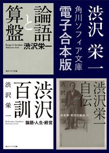 【合本版】 渋沢栄一 『論語と算盤』『渋沢百訓』『渋沢栄一自伝』